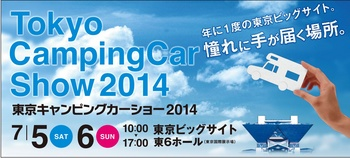 キャンピングカーショー2014.jpg