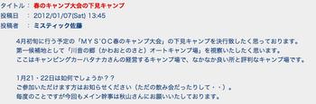 スクリーンショット 2012-01-22 21.37.26.png