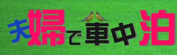 スクリーンショット 2012-09-01 13.02.03.png
