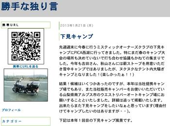 スクリーンショット 2013-01-22 10.52.04.png