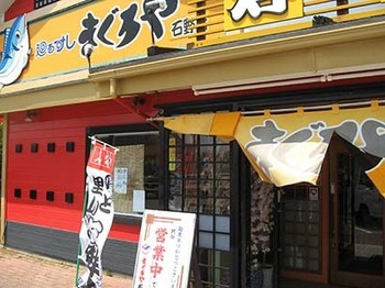 マグロ寿司.jpg