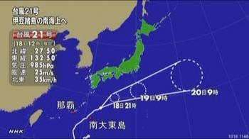 台風21号.jpeg