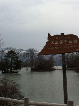 大沼公園.jpg