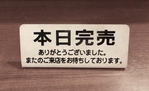 完売.jpg