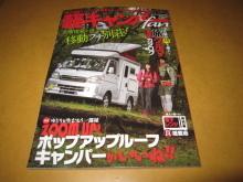 軽キャンパーファンvol12.jpg