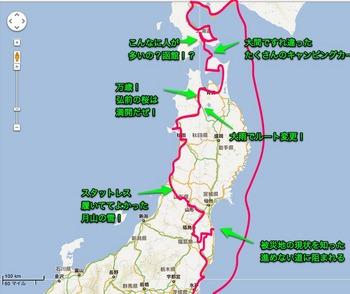 2039kmの地図.jpg.jpg