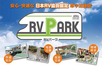 RVパーク.jpg
